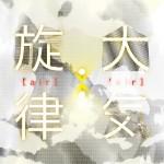 全8回で完結する展覧会シリーズ – 第1回は「大気(air):旋律(air)」- 5月30日よりgallery COEXIST-TOKYOにて開催