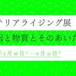 デジタルファブリケーションをめぐる美術、デザインの可能性を探る「マテリアライジング展 Ⅲ – 物質と情報とそのあいだ」5月16日より京都市立芸術大学ギャラリー@KCUAにて開催
