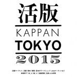 神保町で「本」と「紙」と「活版印刷」を楽しむ3日間 〜 活版TOKYO2015 〜 7月10日より3日間開催