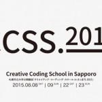 札幌市立大学公開講座「クリエイティブ・コーディング・スクール in さっぽろ 2015」8月8日より開講
