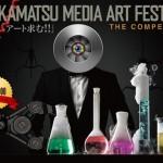 メディアアート作品のコンペティション「TAKAMATSU MEDIA ART FESTIVAL」応募締め切りは、10月14日!