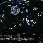 展覧会「みえないものとの対話」プログラミングやwebサービスを用いて制作を行う作家によるグループ展 – 福岡・三菱地所アルティアムにて、10月10日より開催