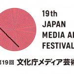 「第19回 文化庁メディア芸術祭受賞作品展」2月3日より、国立新美術館を中心に開催