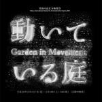 2月11日より開催 – 第8回恵比寿映像祭「動いている庭」現代社会を日々変容する庭ととらえ直す
