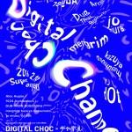 国内外の先鋭的なアーティストを紹介してきたBRDGとアンスティチュ・フランセ日本のコラボレーションオーディオビジュアルイベント「DIGITAL CHOC X チャネル」2月19日、SuperDeluxeにて開催