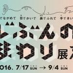 「じぶんのまわり -耳でながめて 目でかいで 鼻でふれて 手できいて-展」茅ヶ崎市美術館にて7月17日より開催