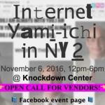ニューヨークでもインターネットヤミ市!一般公募受付中! 11月6日開催