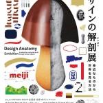 「デザインの解剖展: 身近なものから世界を見る方法」10月14日より21_21 DESIGN SIGHTにて開催