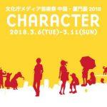 文化庁メディア芸術祭 中国・厦門展2018「CHARACTER」3月6日〜11日の6日間開催