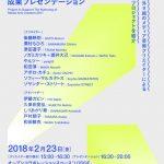 平成29年度 メディア芸術クリエイター育成支援事業 成果プレゼンテーション、2月23日に開催
