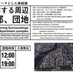 展覧会「変容する周辺 近郊、団地」11月4日まで、品川区八潮の団地集会所で開催