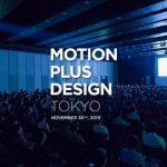 最前線で活躍する世界のトップモーションデザイナーが集結「Motion Plus Design Tokyo 2019」11月30日 – 渋谷ヒカリエにて開催
